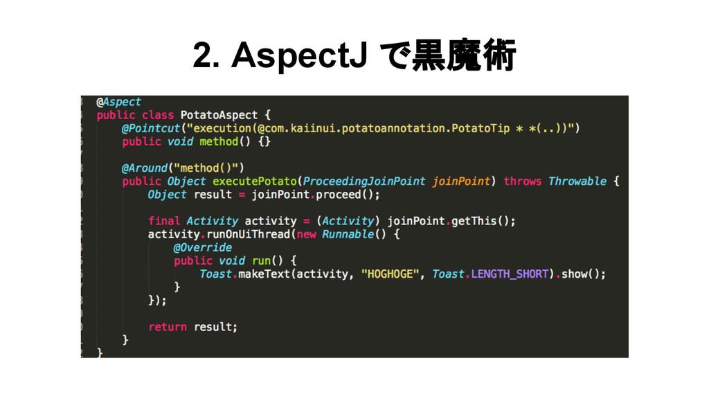 2. AspectJ で黒魔術