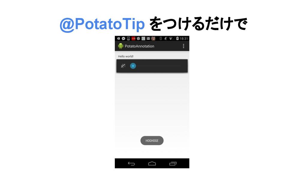 @PotatoTip をつけるだけで