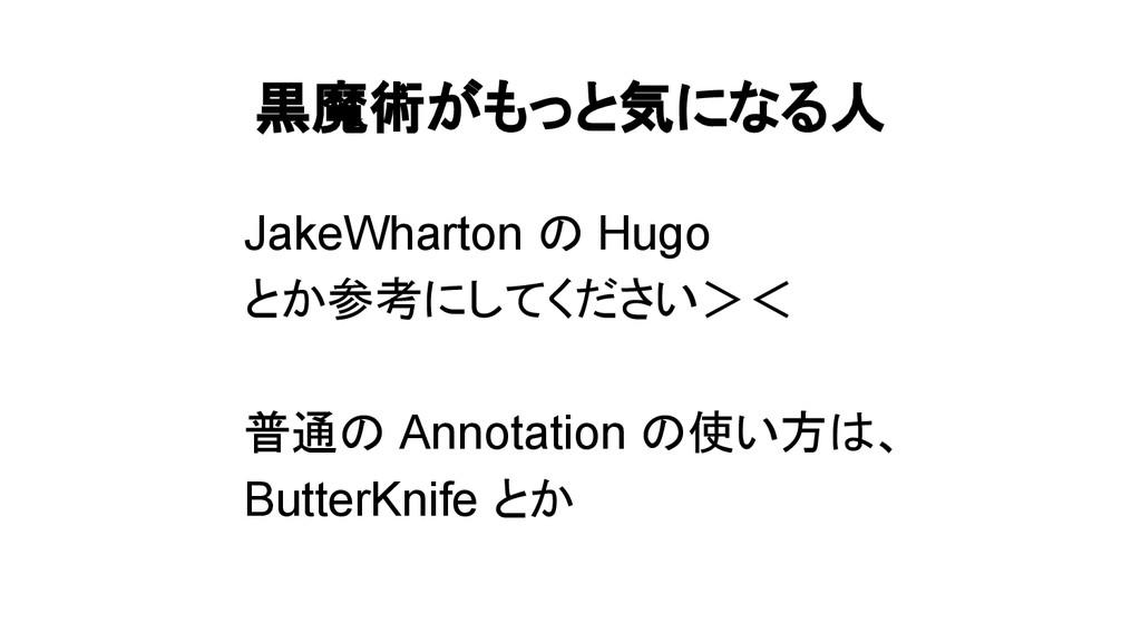 黒魔術がもっと気になる人 JakeWharton の Hugo とか参考にしてください>< 普...