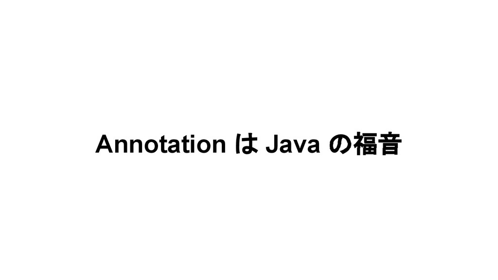 Annotation は Java の福音