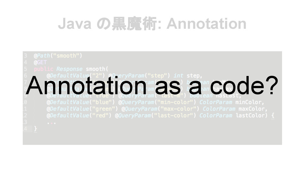 Java の黒魔術: Annotation Annotation as a code?