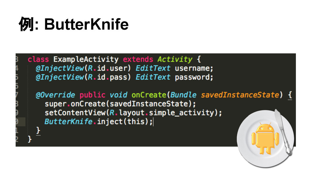 例: ButterKnife