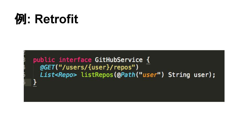 例: Retrofit