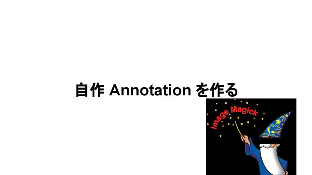 自作 Annotation を作る