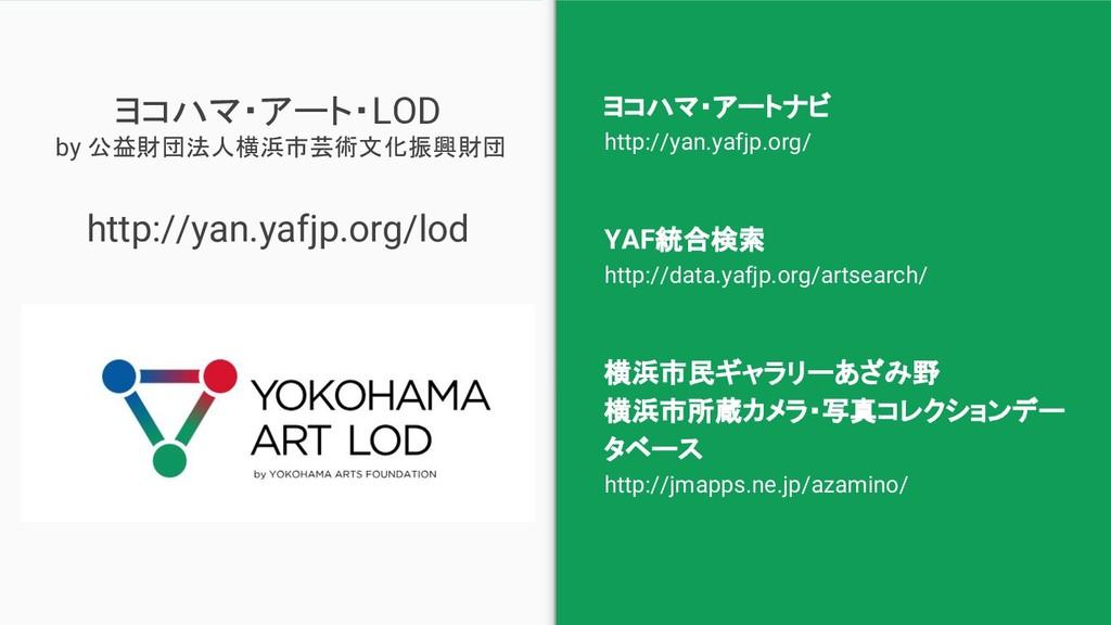 ヨコハマ・アート・LOD by 公益財団法人横浜市芸術文化振興財団 http://yan.ya...