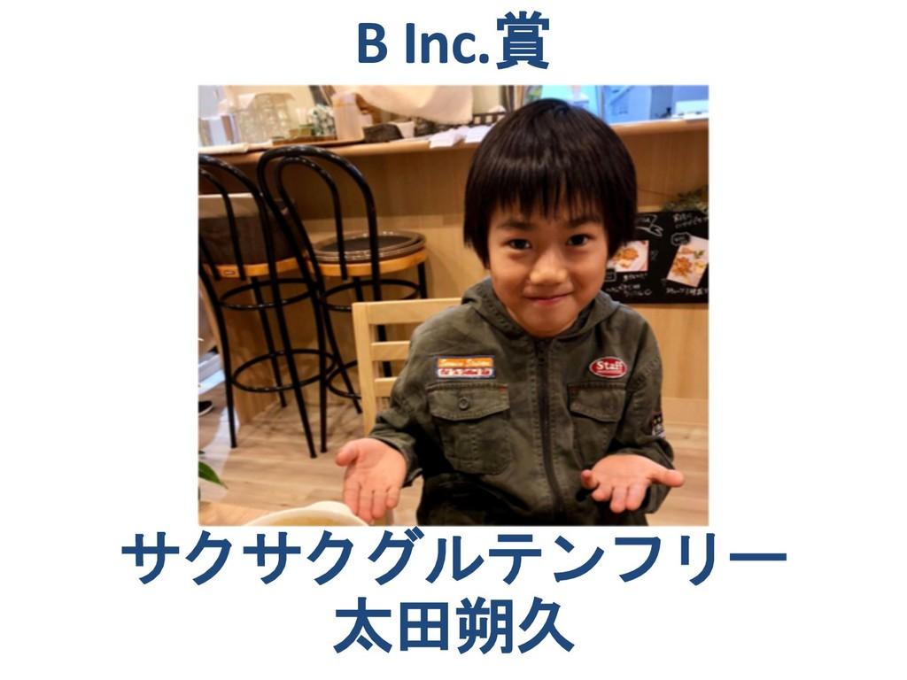 B Inc.