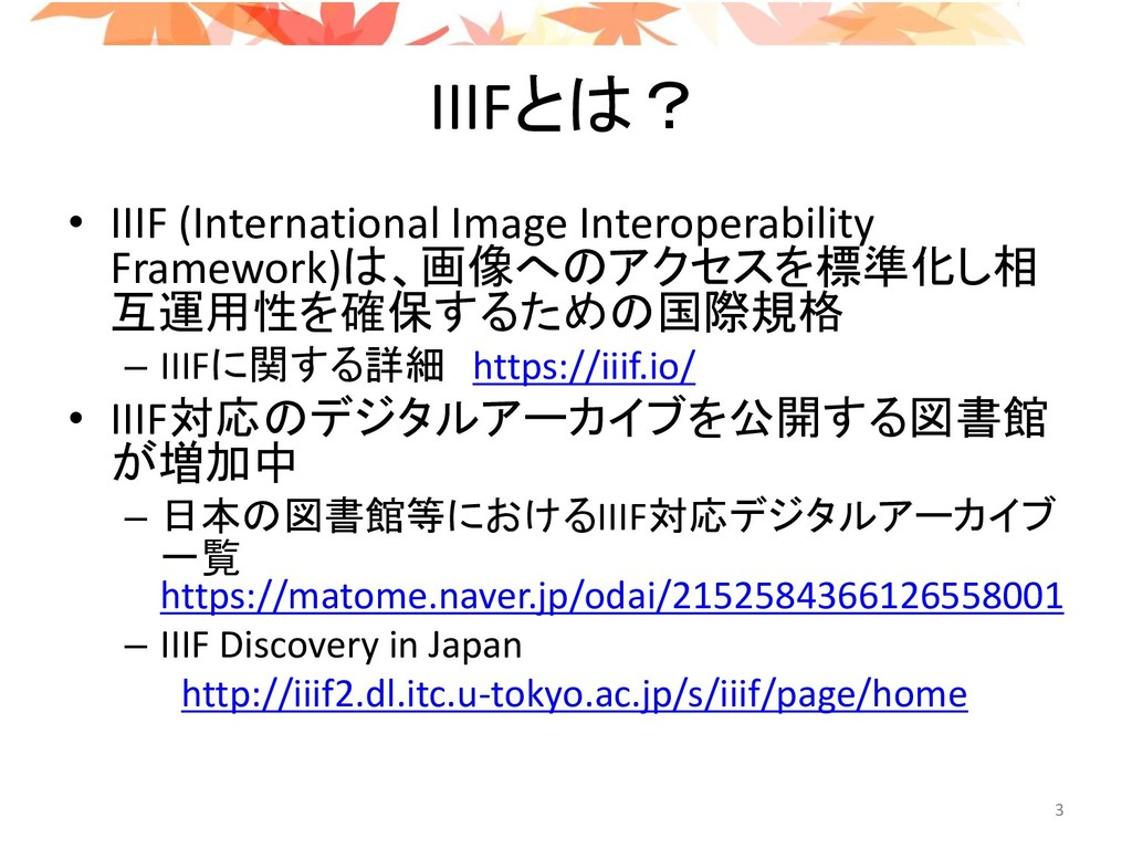 IIIFとは? • IIIF (International Image Interoperab...