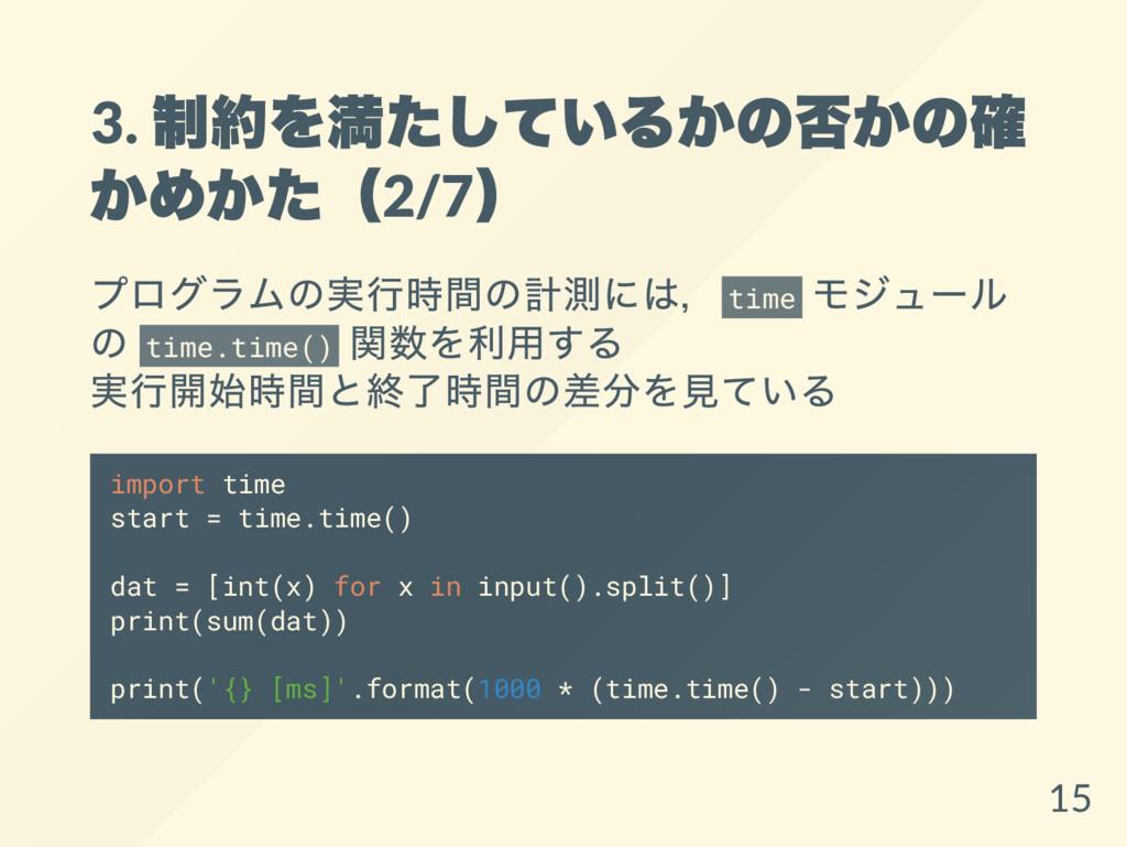 3. 制約を満たしているかの否かの確 かめかた(2/7) プログラムの実行時間の計測には, t...
