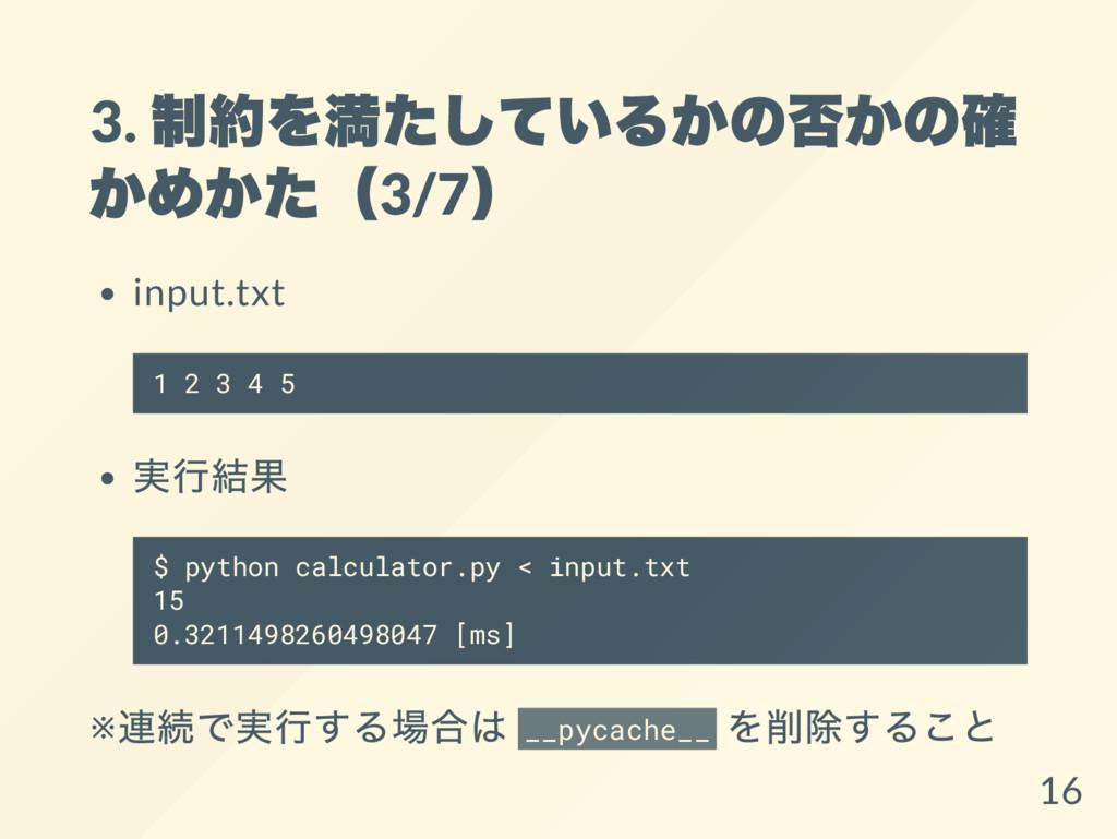 3. 制約を満たしているかの否かの確 かめかた(3/7) input.txt 1 2 3 4 ...