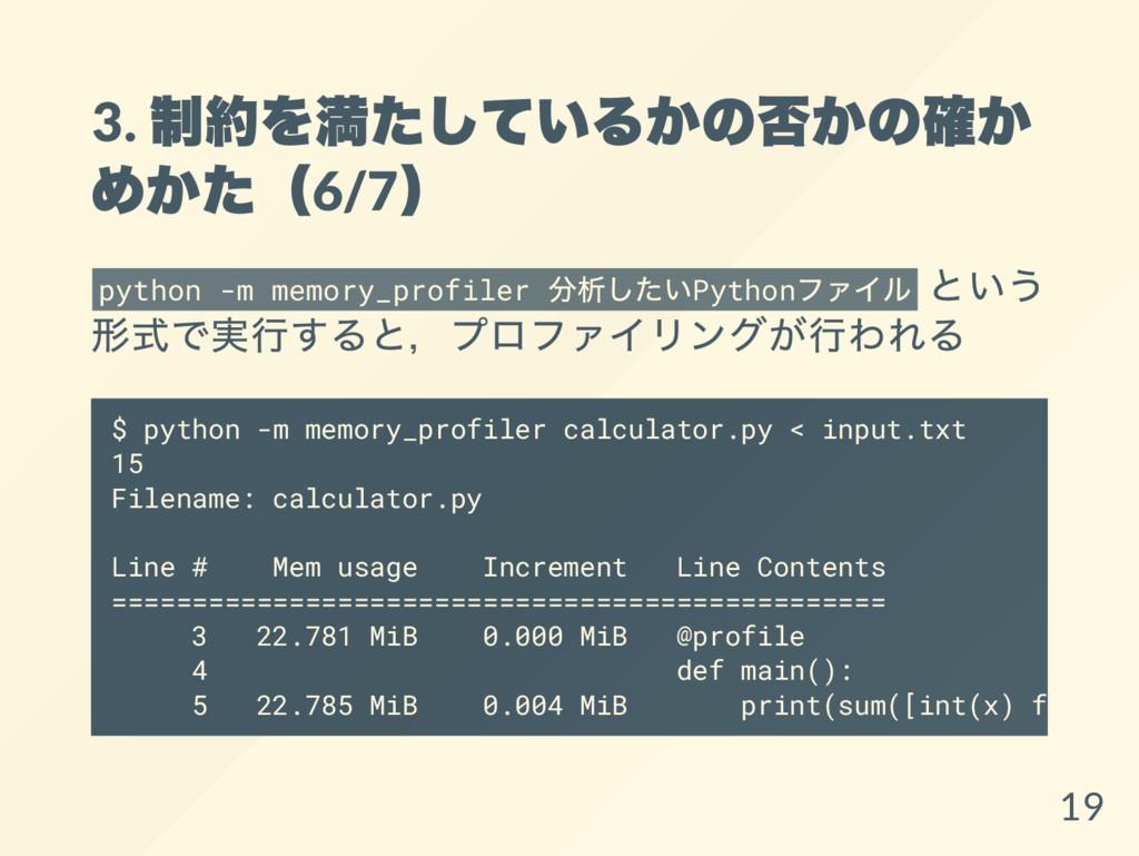 3. 制約を満たしているかの否かの確か めかた(6/7) python -m memory_p...