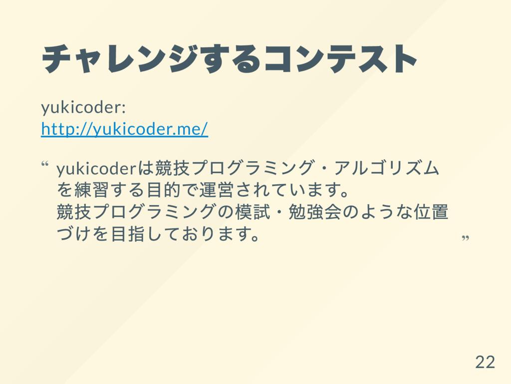 チャレンジするコンテスト yukicoder: http://yukicoder.me/ yu...