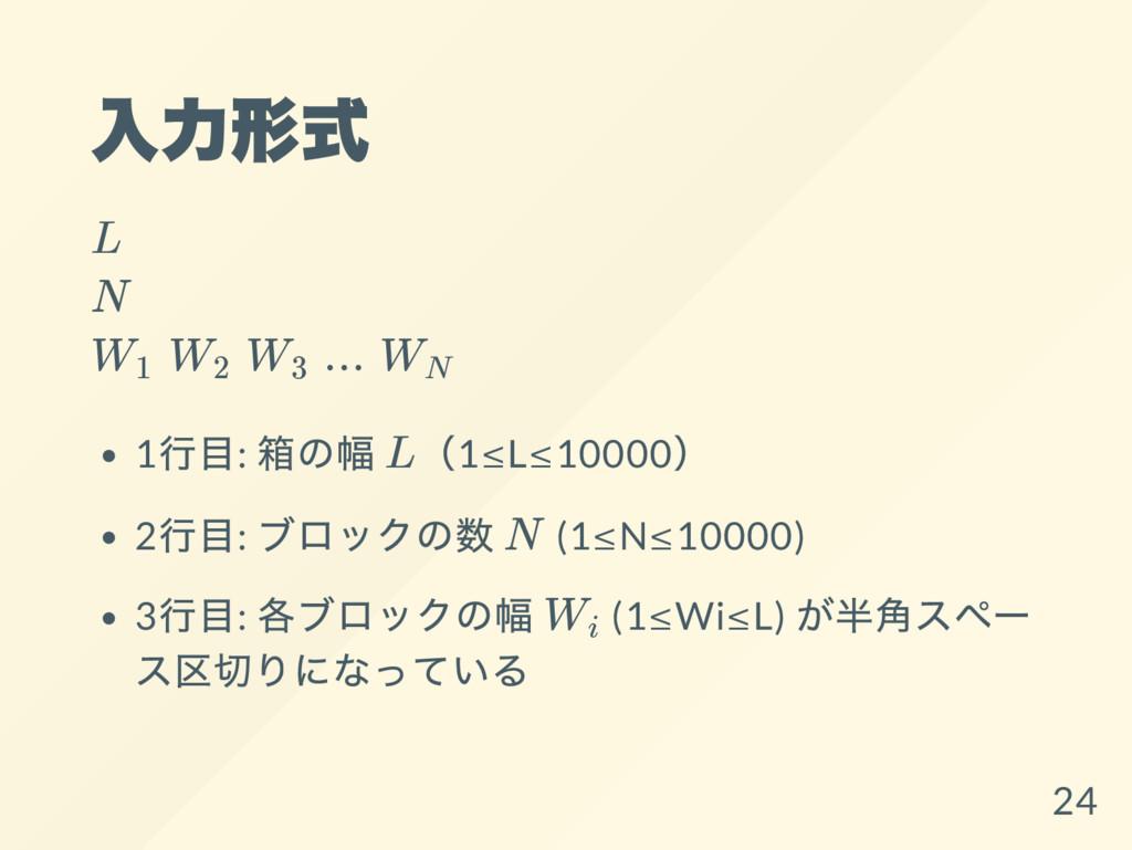 入力形式 L N W W W ... W 1 行目: 箱の幅 L(1≤L≤10000) 2 行...