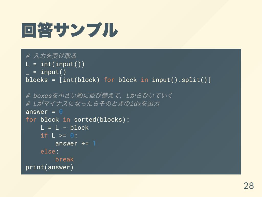 回答サンプル # 入力を受け取る L = int(input()) _ = input() b...