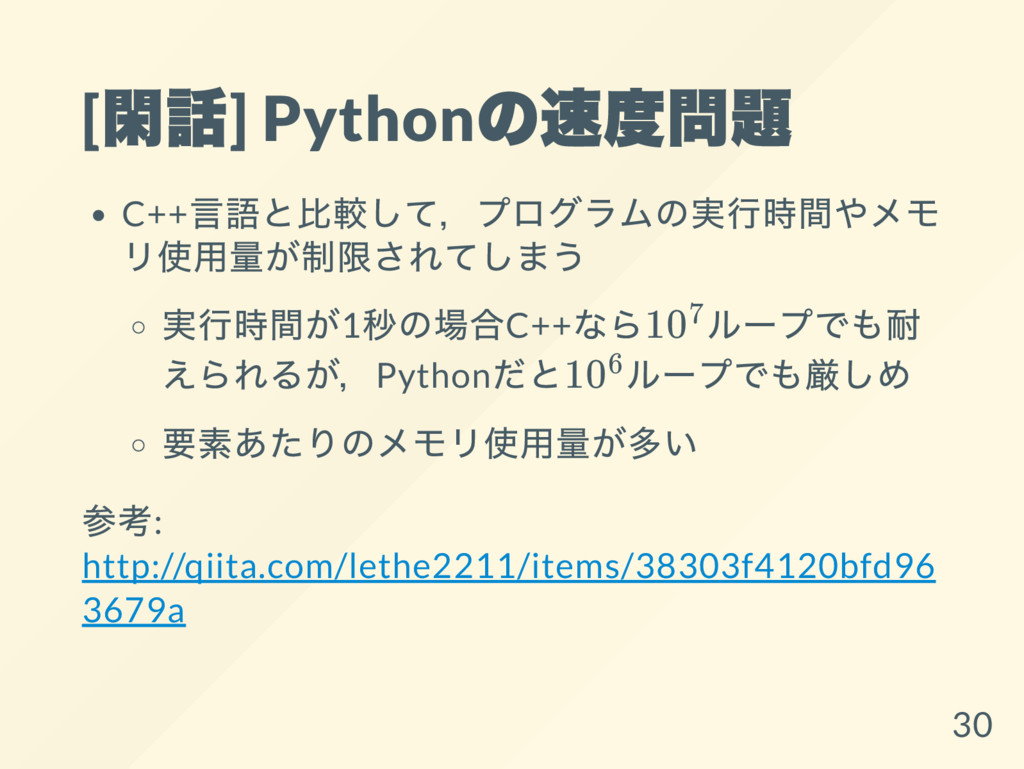 [ 閑話] Python の速度問題 C++ 言語と比較して, プログラムの実行時間やメモ リ...