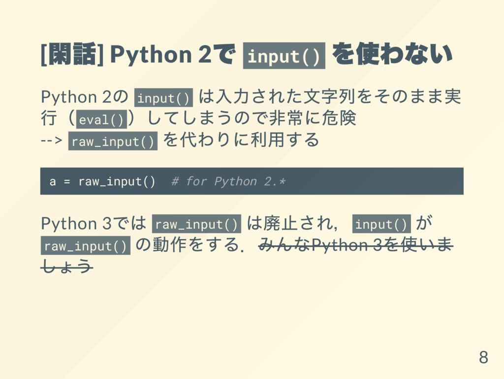 [ 閑話] Python 2 で input() を使わない Python 2 の input...