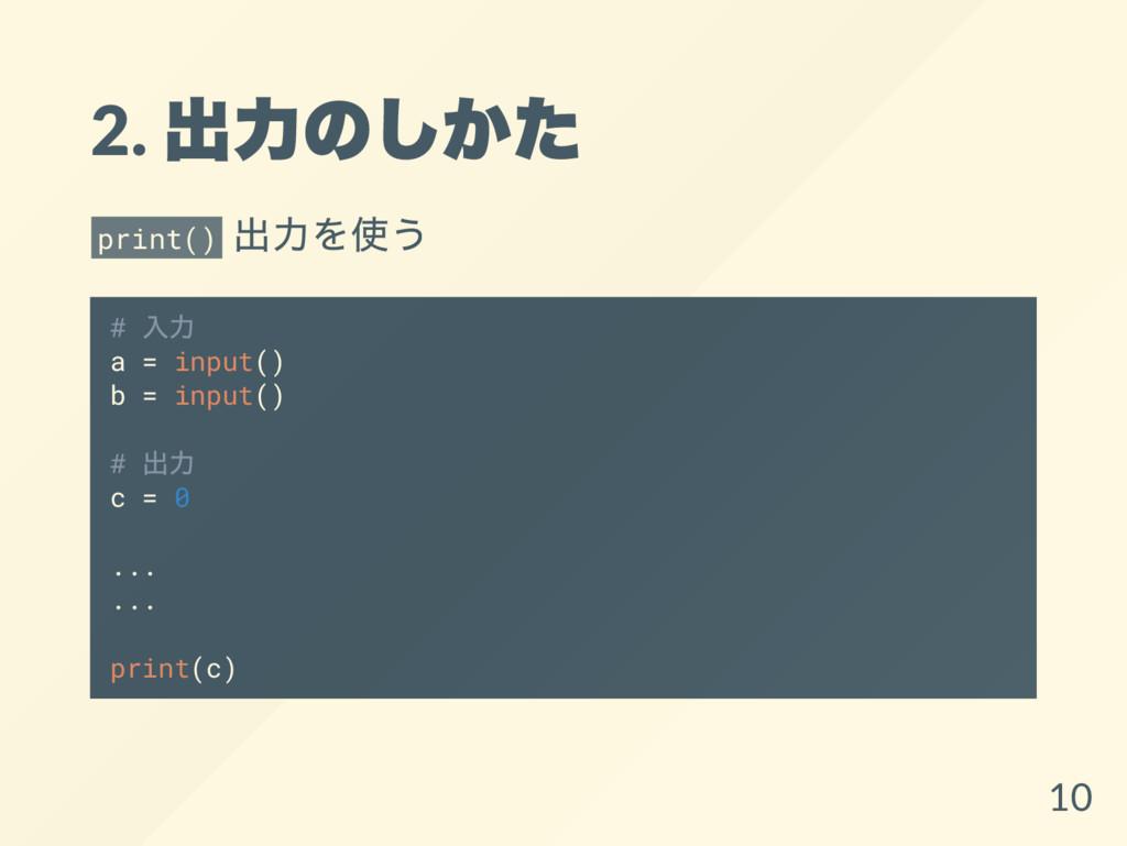 2. 出力のしかた print() 出力を使う # 入力 a = input() b = in...