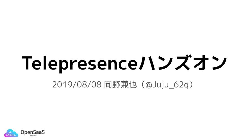 Telepresenceハンズオン 2019/08/08 岡野兼也(@Juju_62q)