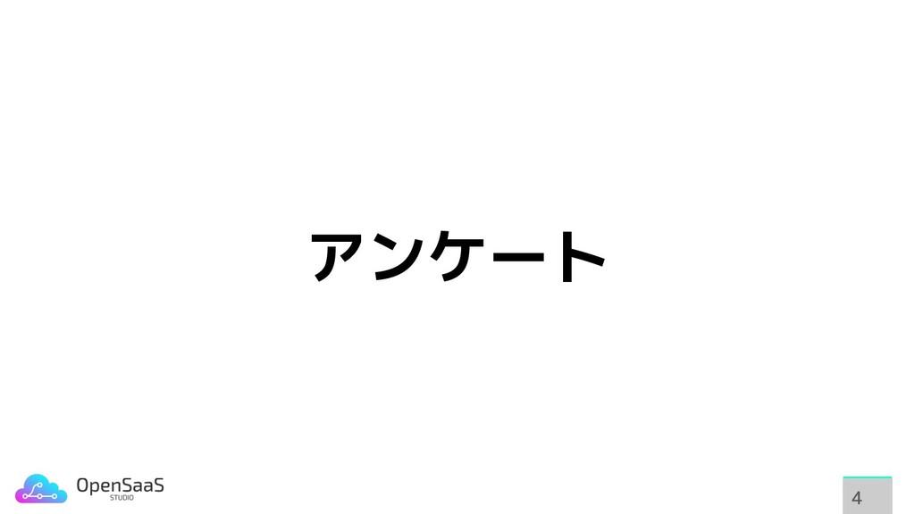 アンケート 4 4