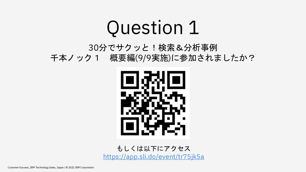 Question 1 30分でサクッと!検索&分析事例 千本ノック1 概要編(9/9実施)に参...