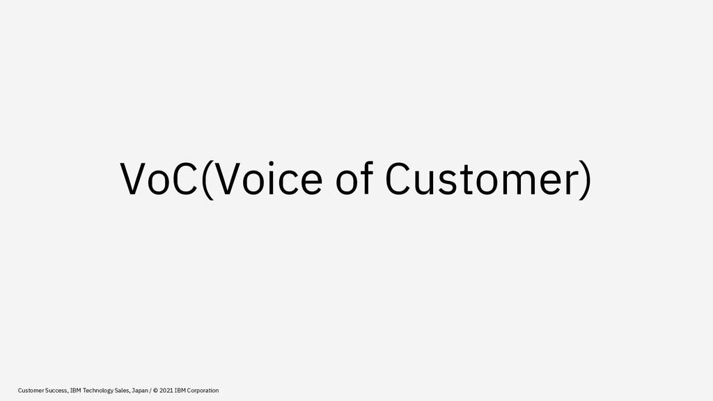 VoC(Voice of Customer) Customer Success, IBM Te...