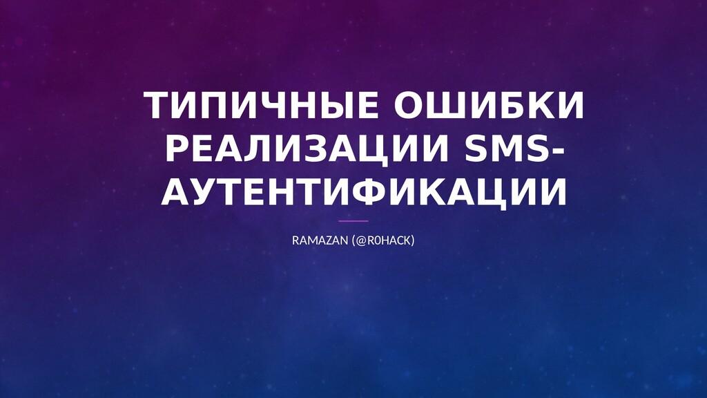 ТИПИЧНЫЕ ОШИБКИ РЕАЛИЗАЦИИ SMS- АУТЕНТИФИКАЦИИ ...