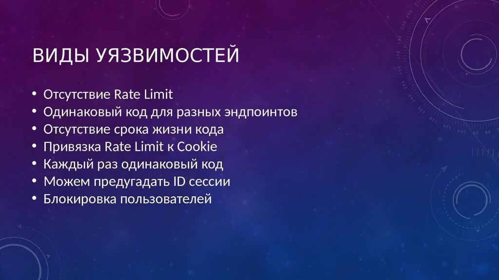 ВИДЫ УЯЗВИМОСТЕЙ • Отсутствие Rate Limit • Один...