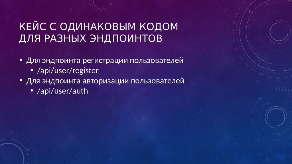 КЕЙС С ОДИНАКОВЫМ КОДОМ ДЛЯ РАЗНЫХ ЭНДПОИНТОВ •...