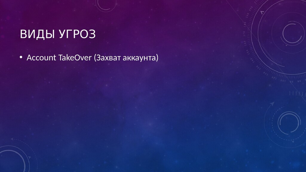 ВИДЫ УГРОЗ • Account TakeOver (Захват аккаунта)