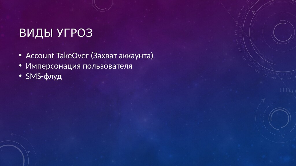 ВИДЫ УГРОЗ • Account TakeOver (Захват аккаунта)...