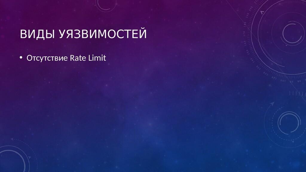ВИДЫ УЯЗВИМОСТЕЙ • Отсутствие Rate Limit