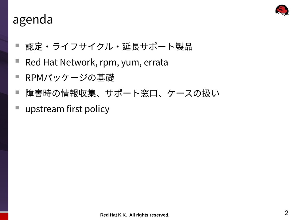 Red Hat K.K. All rights reserved. 2 agenda  認定...