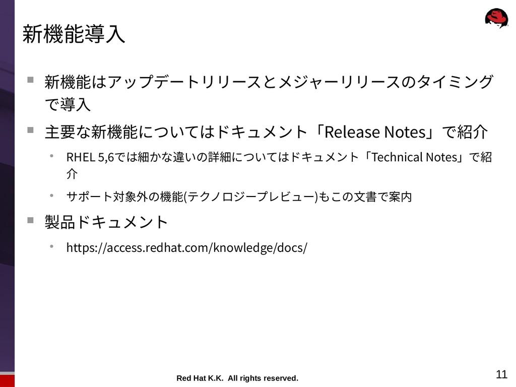 Red Hat K.K. All rights reserved. 11 新機能導入  新機...
