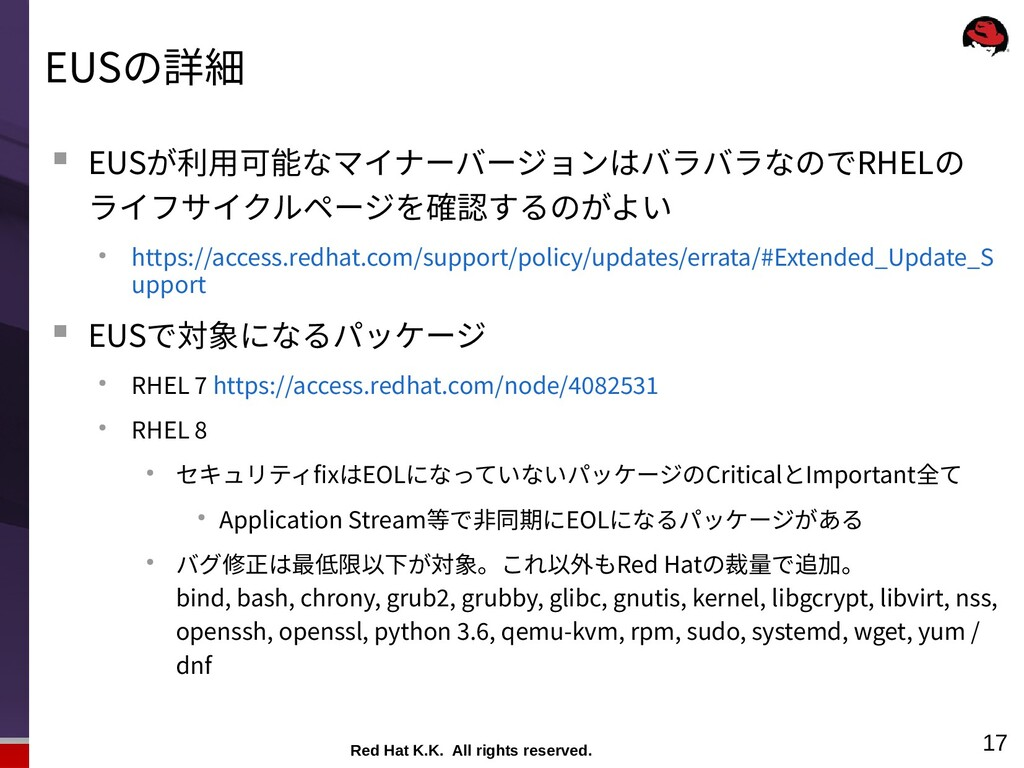 Red Hat K.K. All rights reserved. 17 EUSの詳細  E...