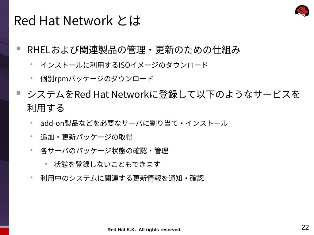 Red Hat K.K. All rights reserved. 22 Red Hat Ne...