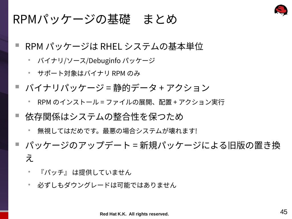 Red Hat K.K. All rights reserved. 45 RPMパッケージの基...