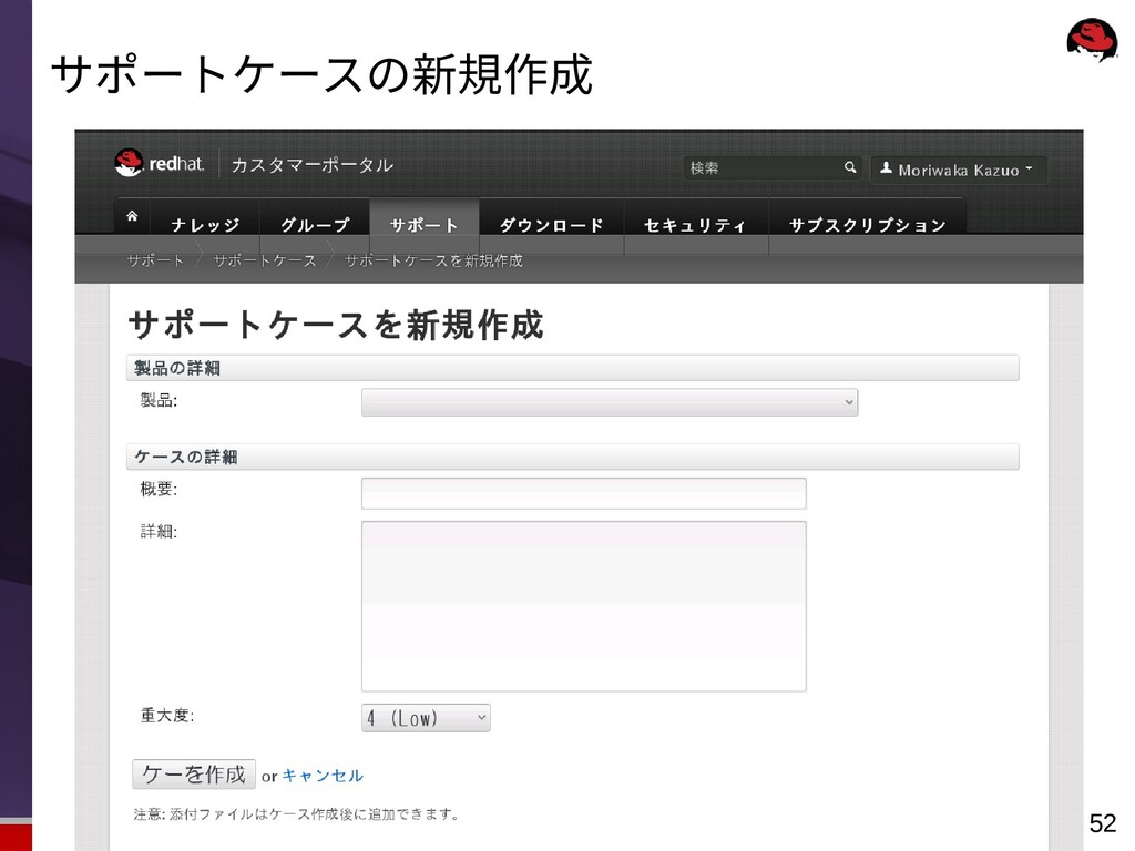 Red Hat K.K. All rights reserved. 52 サポートケースの新規...