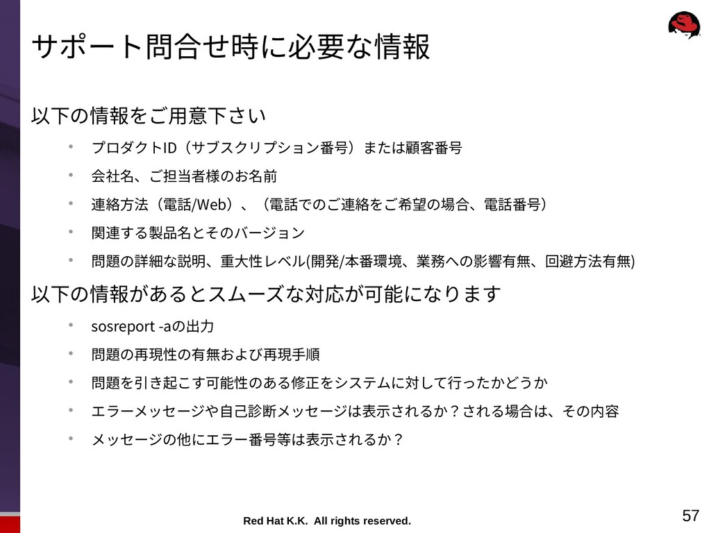 Red Hat K.K. All rights reserved. 57 サポート問合せ時に必...