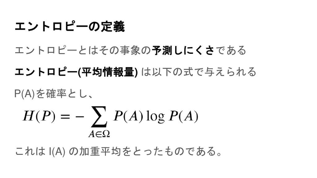 エントロピーの定義 エントロピーとはその事象の予測しにくさである エントロピー(平均情報量) ...