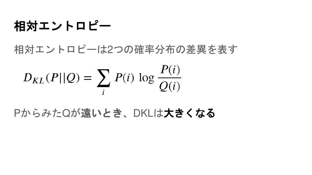 相対エントロピー 相対エントロピーは2つの確率分布の差異を表す PからみたQが遠いとき、DKL...