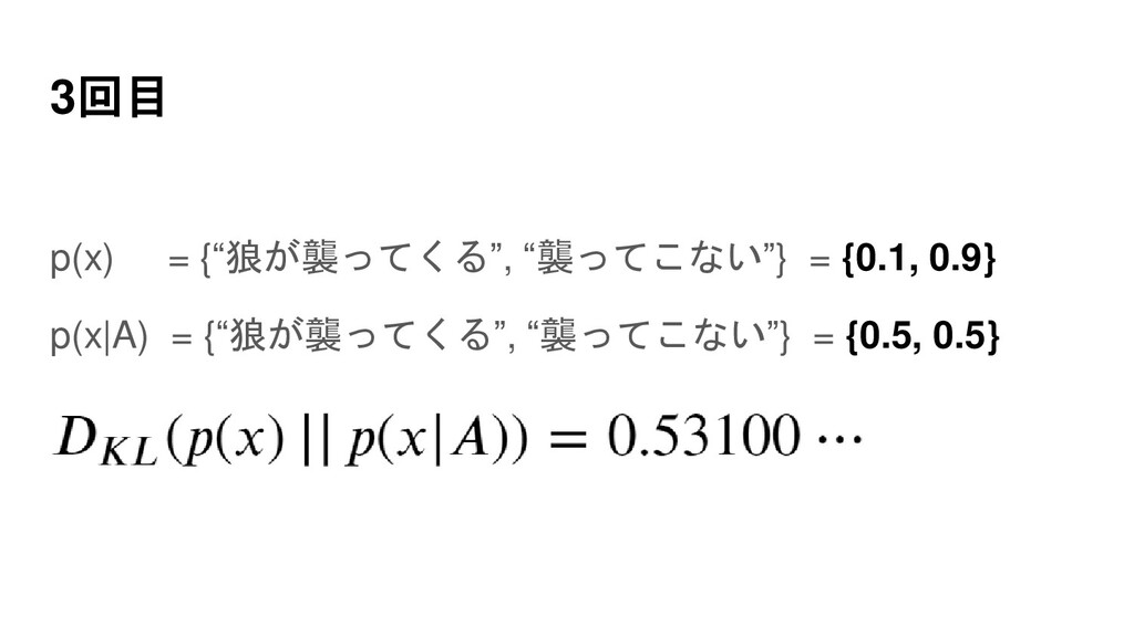"""3回目 p(x) = {""""狼が襲ってくる"""", """"襲ってこない""""} = {0.1, 0.9} p..."""