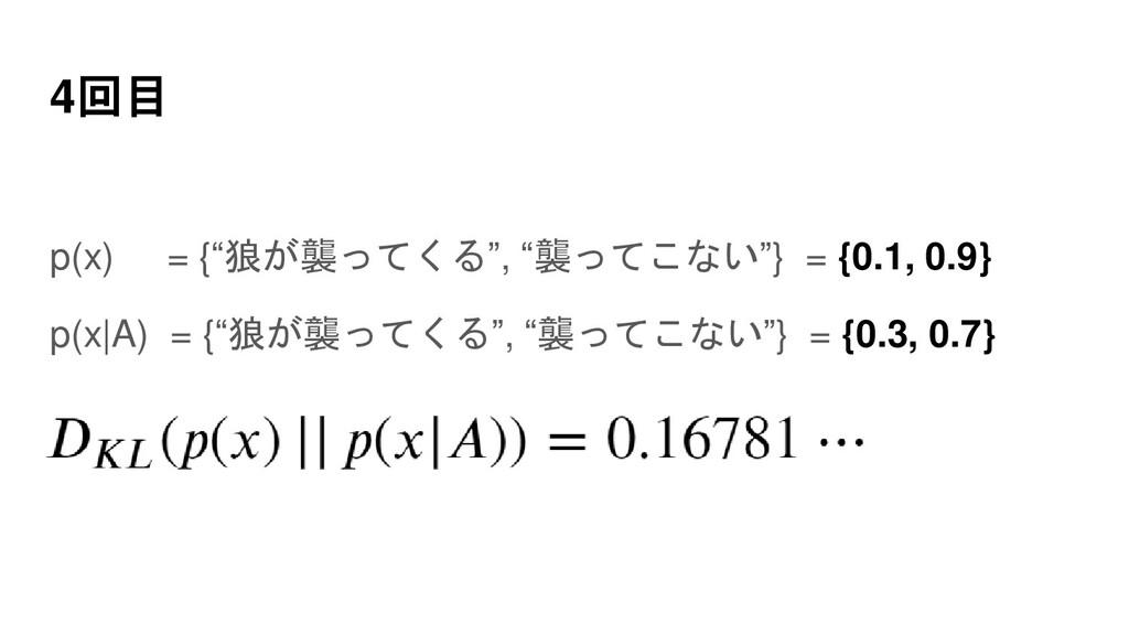 """4回目 p(x) = {""""狼が襲ってくる"""", """"襲ってこない""""} = {0.1, 0.9} p..."""
