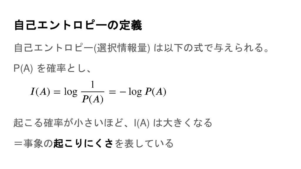 自己エントロピーの定義 自己エントロピー(選択情報量) は以下の式で与えられる。 P(A) を...