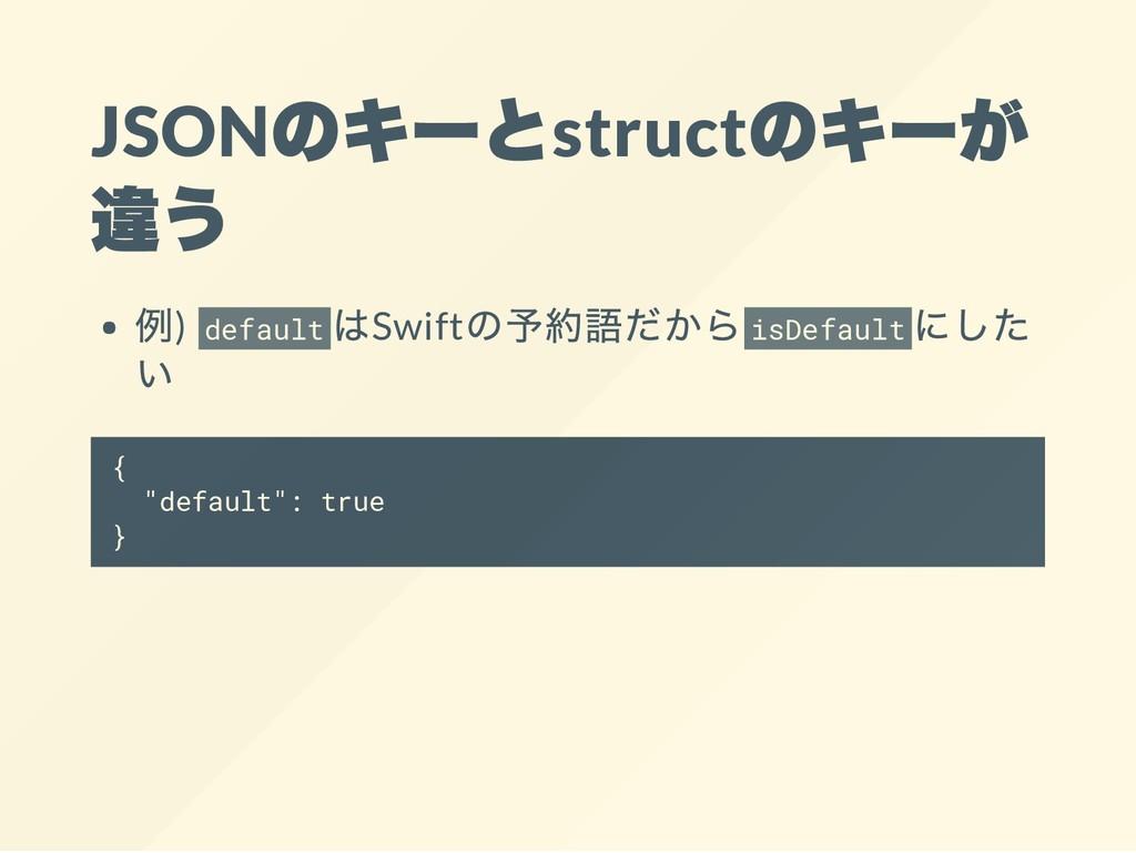 JSON のキーとstruct のキーが 違う 例) default はSwift の予約語だ...