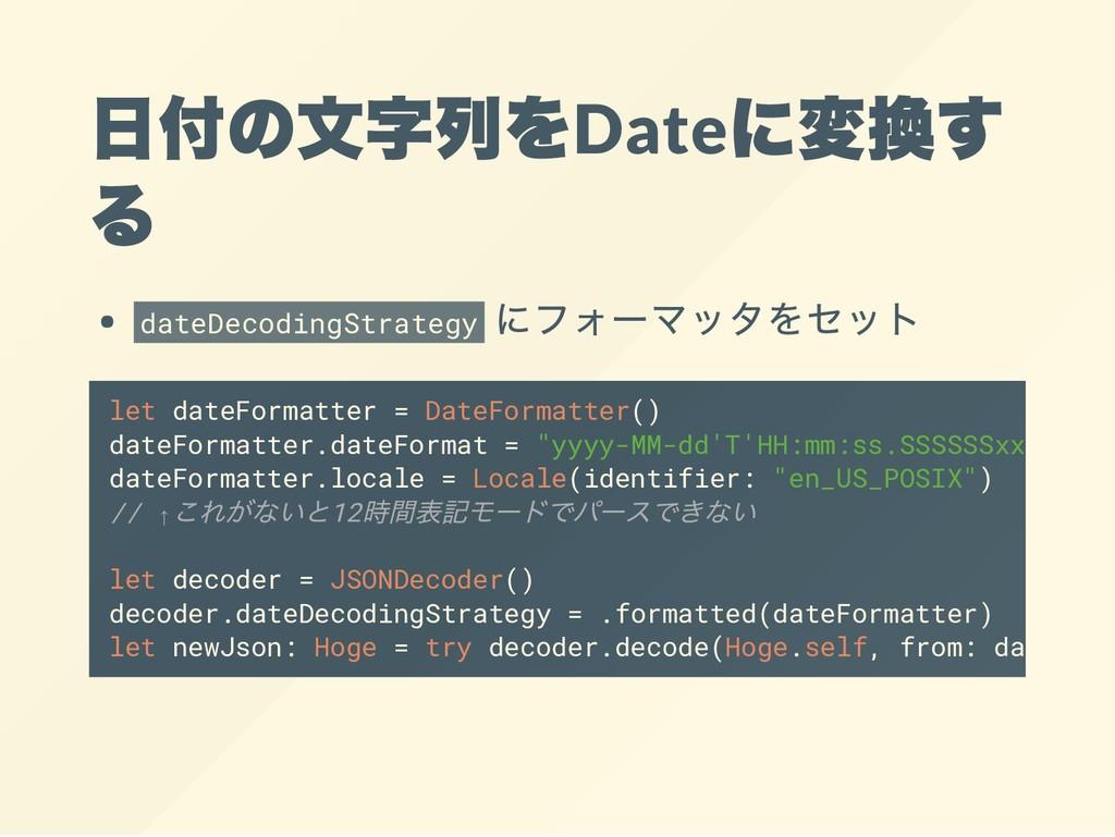 日付の文字列をDate に変換す る dateDecodingStrategy にフォーマッタ...