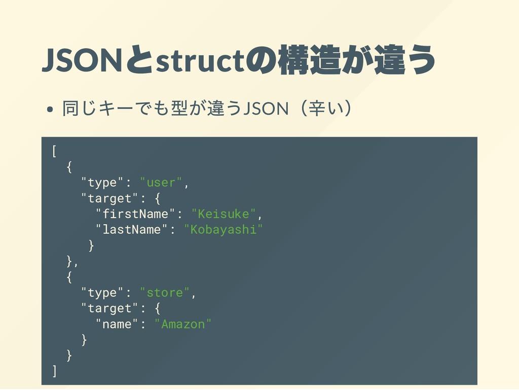 "JSON とstruct の構造が違う 同じキーでも型が違うJSON (辛い) [ { ""ty..."