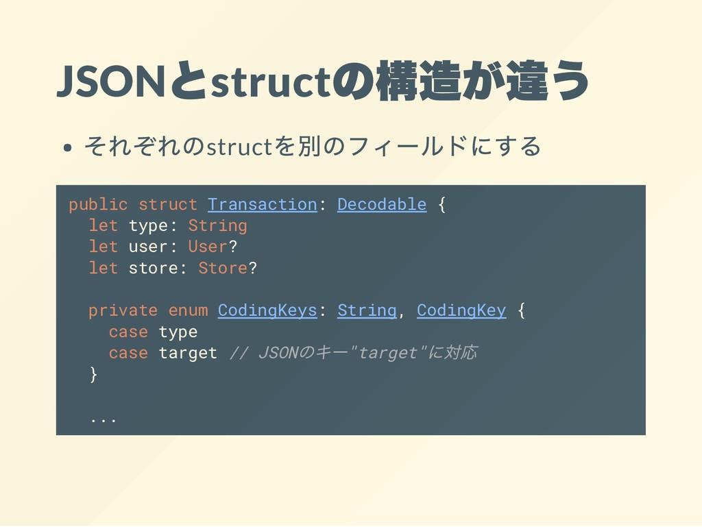 JSON とstruct の構造が違う それぞれのstruct を別のフィールドにする pub...
