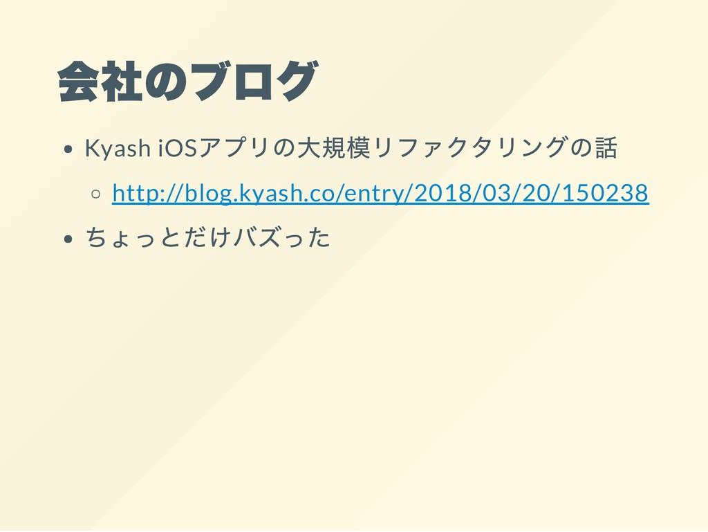 会社のブログ Kyash iOS アプリの大規模リファクタリングの話 http://blog....