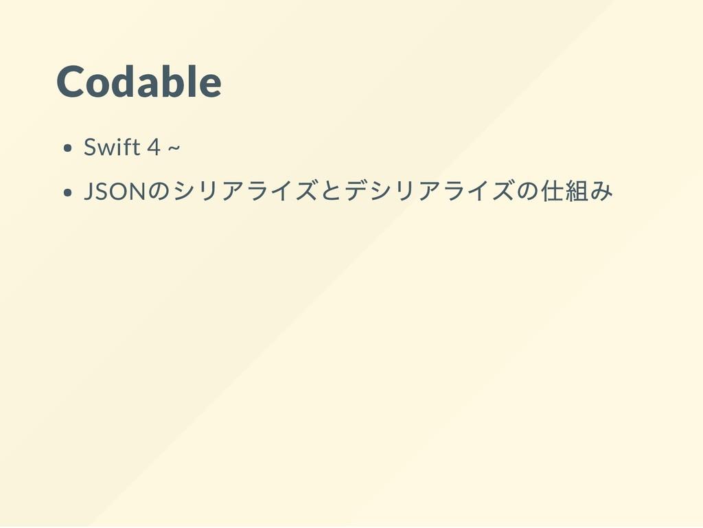 Codable Swift 4 ~ JSON のシリアライズとデシリアライズの仕組み