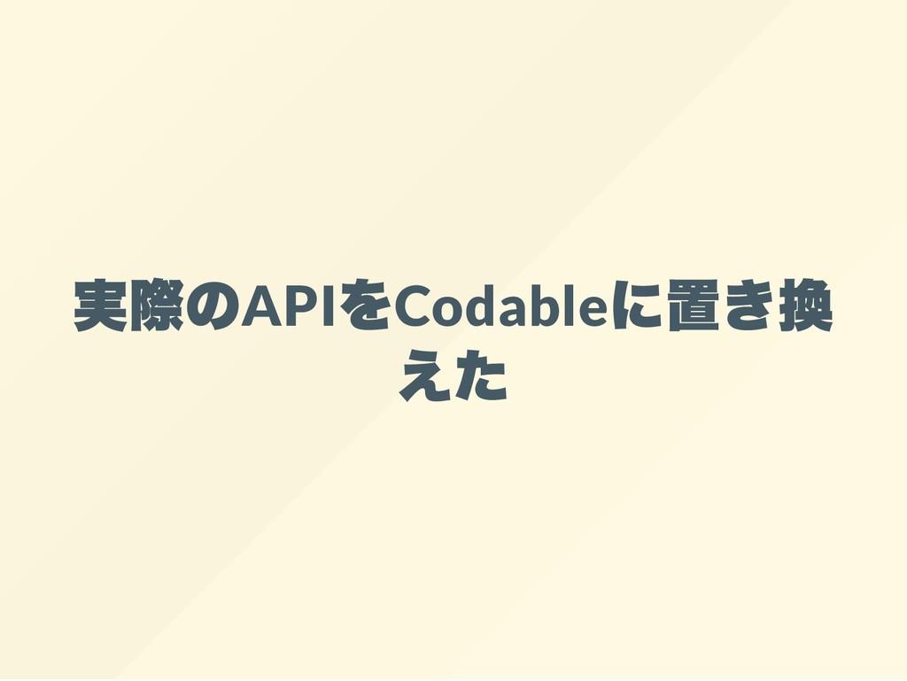 実際のAPI をCodable に置き換 えた