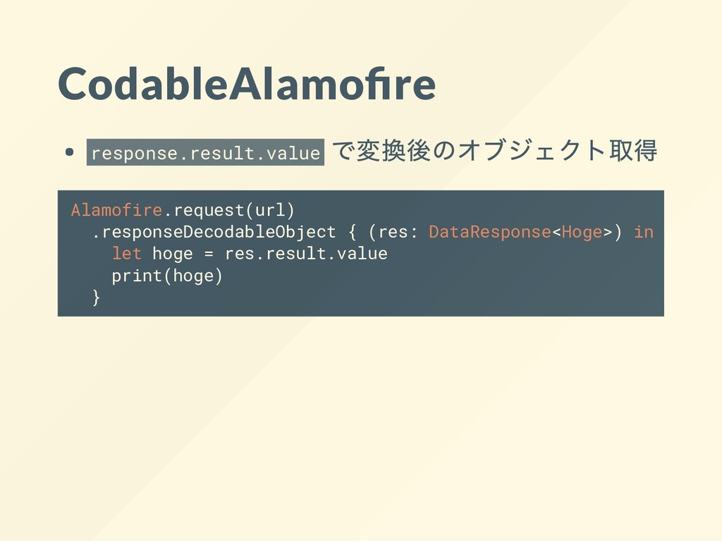 CodableAlamo re response.result.value で変換後のオブジェ...